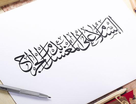 کتیبه السلام علی المغسل بدم الجراح