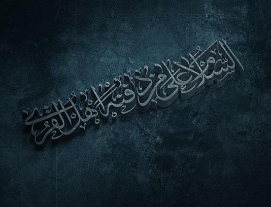 کتیبه السلام علی من دفن اهل القری