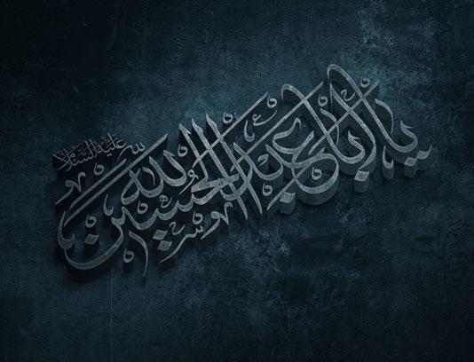 کتیبه یا ابا عبدالله الحسین علیه السلام