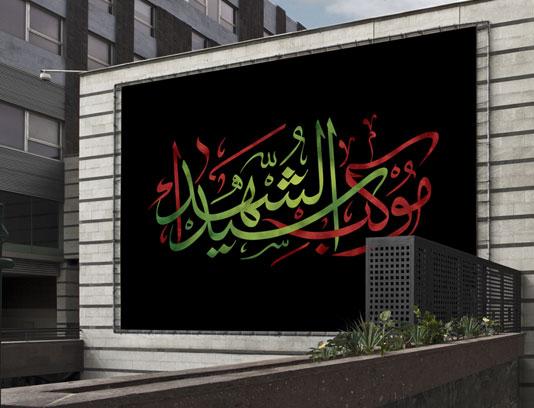 تایپوگرافی موکب سید الشهداء علیه السلام