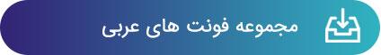 دانلود مجموعه فونت های عربی
