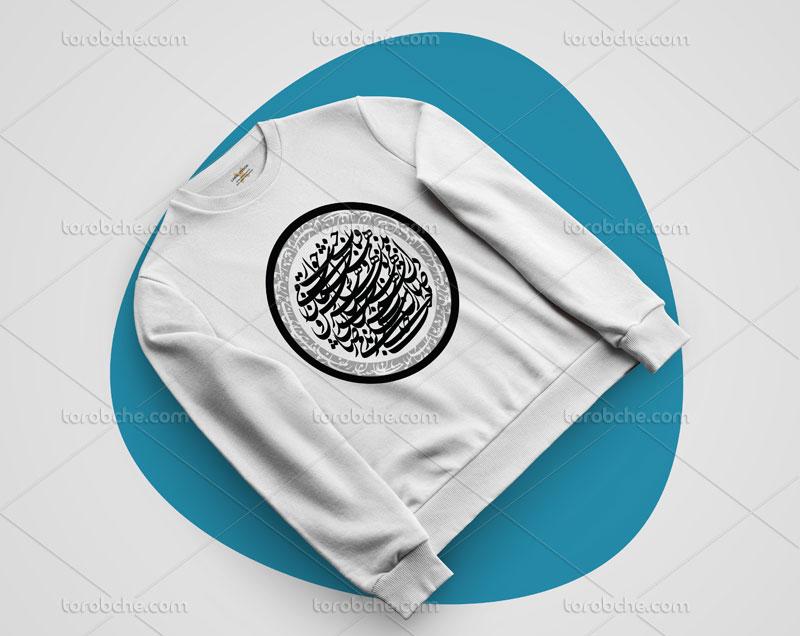 طرح تیشرت خوشنویسی فارسی