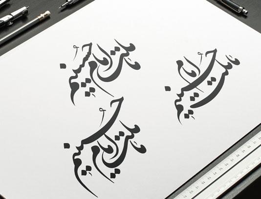 ۳ تایپوگرافی ما ملت امام حسینیم