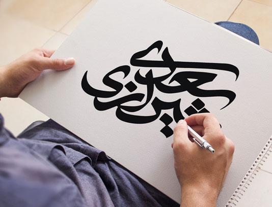 تایپوگرافی سعدی شیرازی