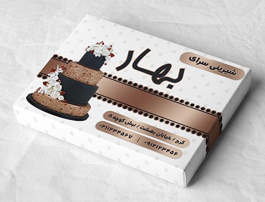 طرح بسته بندی شیرینی