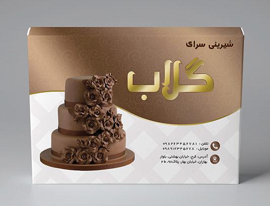 طرح جعبه شیرینی خاص