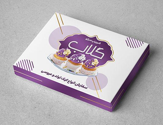 فایل گسترده جعبه شیرینی