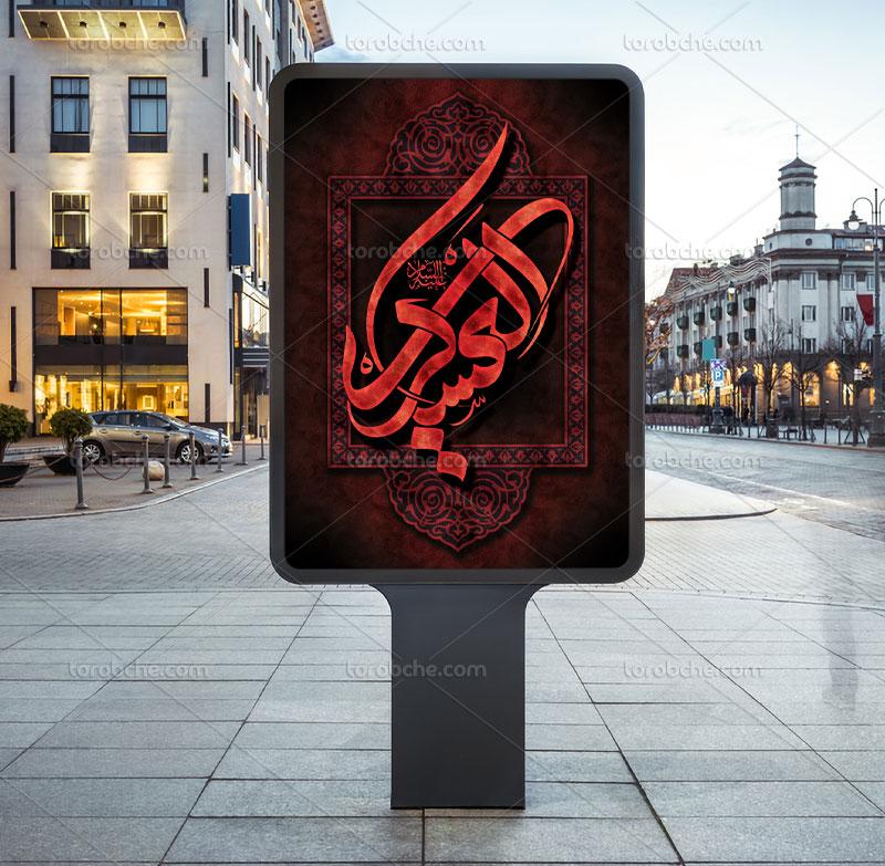 بنر اطلاع رسانی شهادت امام حسن عسکری علیه السلام
