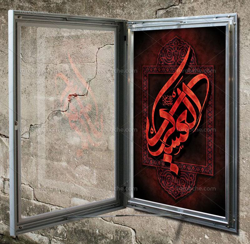 بنر شهادت امام حسن عسکری علیه السلام