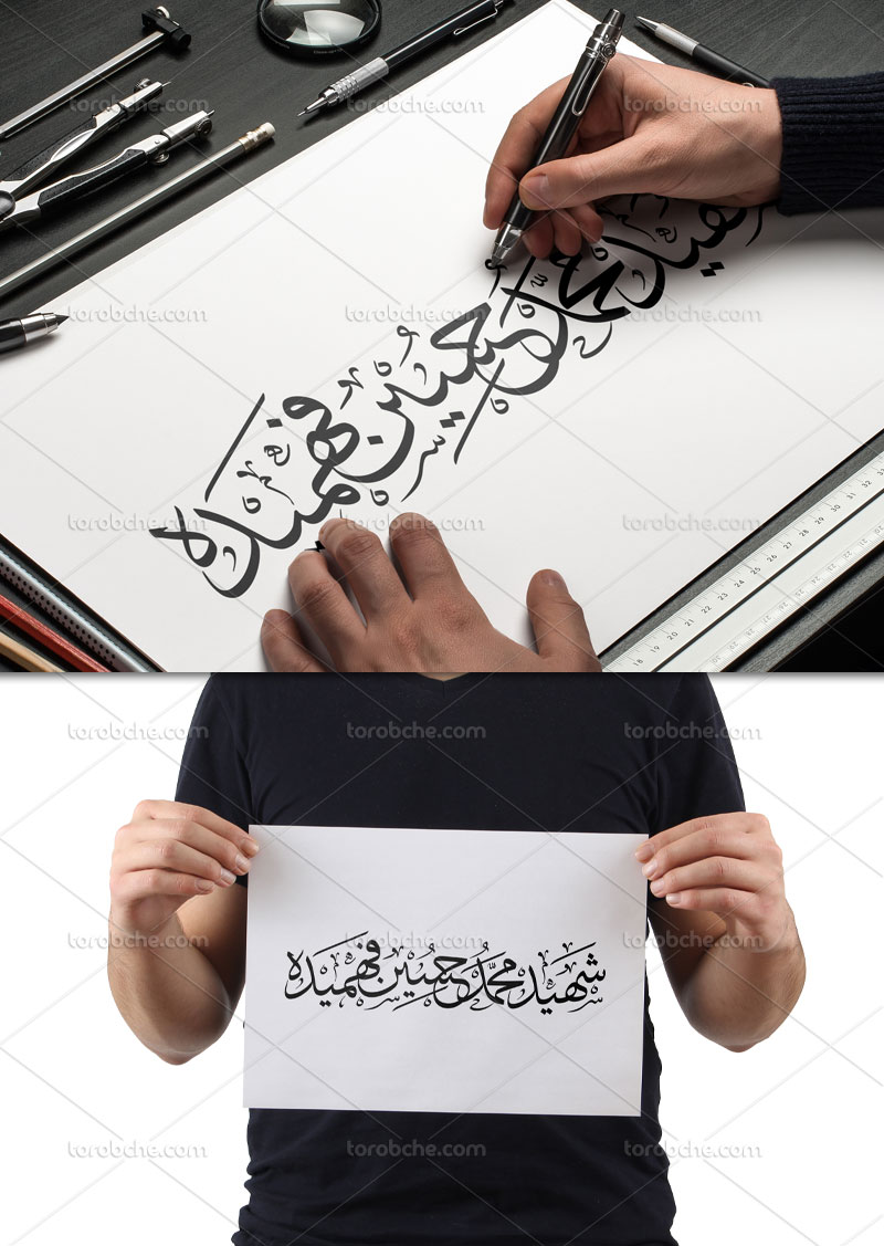 خوشنویسی شهید محمد حسین فهمیده