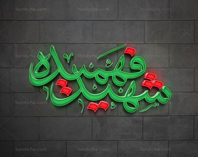 خوشنویسی نام شهید محمد حسین فهمیده