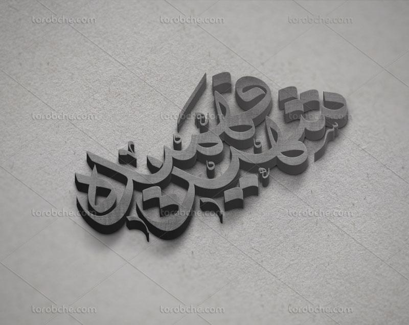 فایل لایه باز خوشنویسی شهید محمد حسین فهمیده