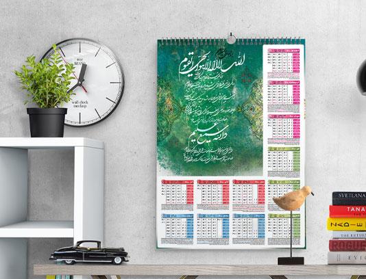تقویم دیواری آیت الکرسی سال 1400