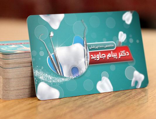 طرح کارت ویزیت دکتر دندانپزشک