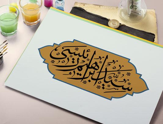 کتیبه نوشته سید ابراهیم رئیسی