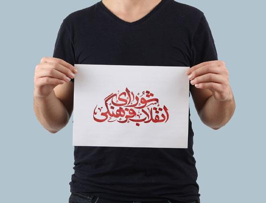 تایپوگرافی شورای انقلاب فرهنگی