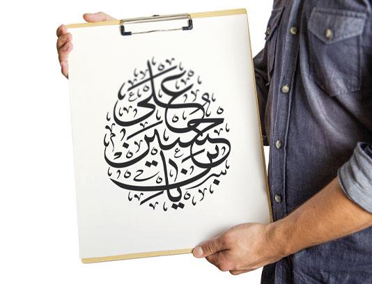 کتیبه حسین بن علی علیه السلام