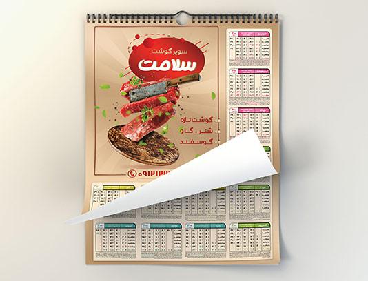 تقویم 1400 گوشت فروشی