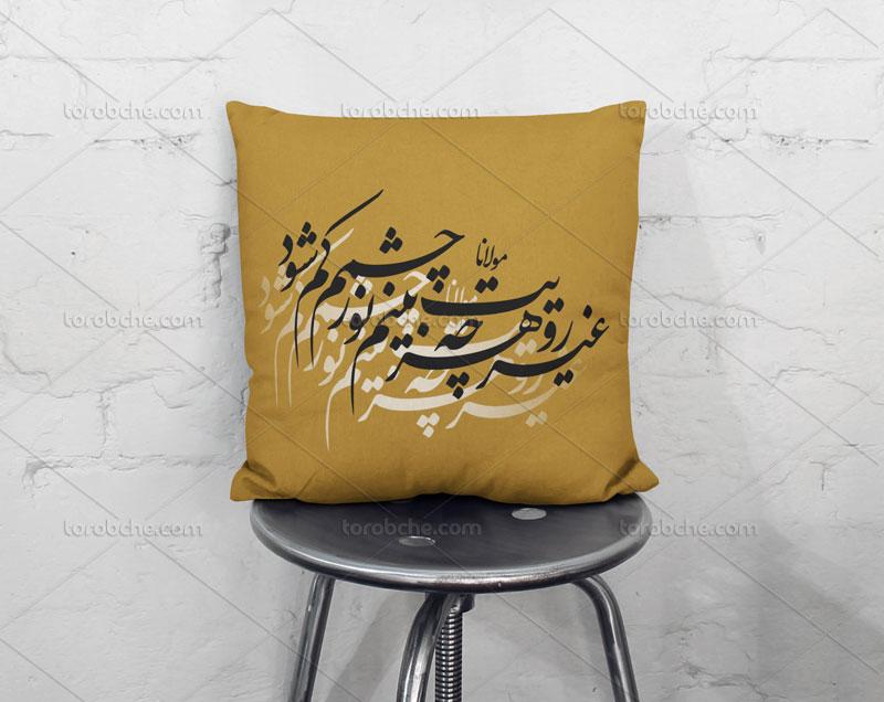 خوشنویسی شعر مولانا غیر رویت هر چه بینم