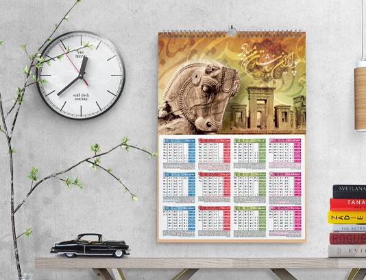 تقویم تخت جمشید سال 1400