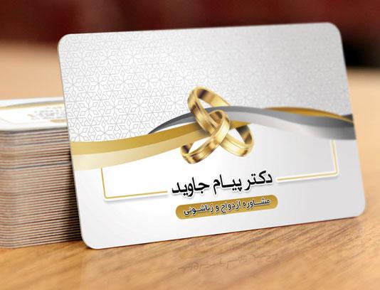 کارت ویزیت مشاور ازدواج و زناشویی