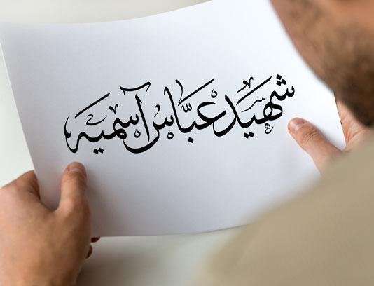 تایپوگرافی شهید عباس آسمیه