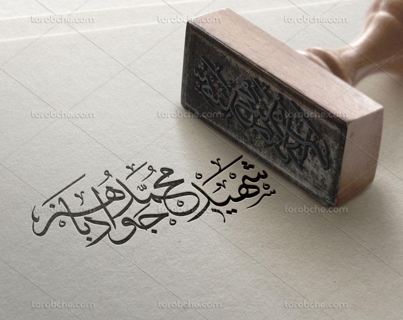 خوشنویسی نام شهید محمد جواد باهنر