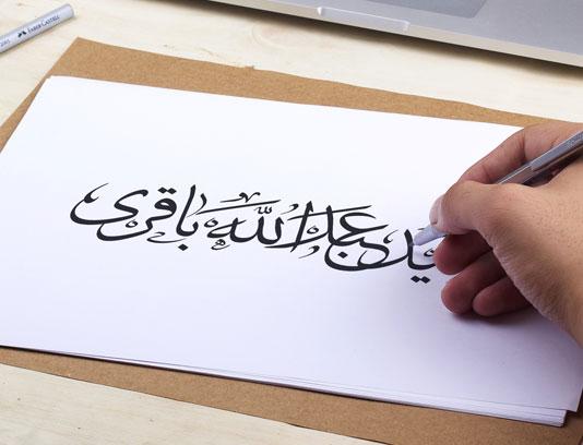 تایپوگرافی شهید عبدالله باقری