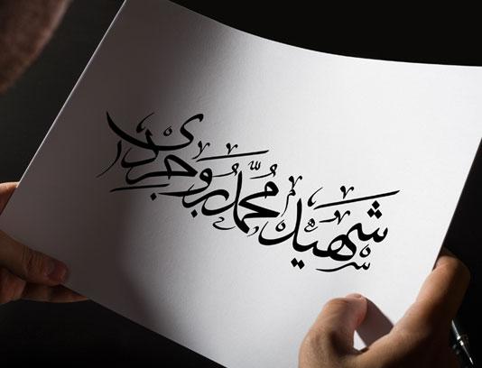 تایپوگرافی شهید محمد بروجردی