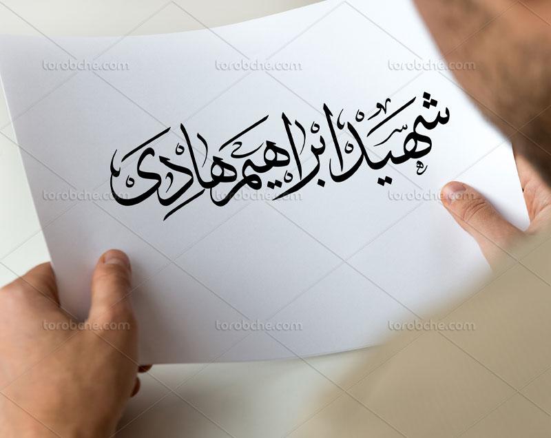 وکتور طرح تایپوگرافی شهید ابراهیم هادی