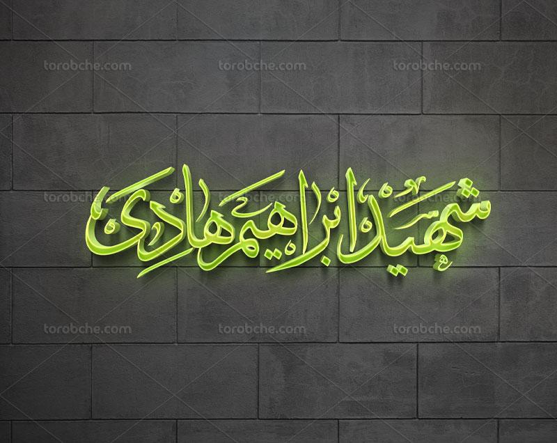 خوشنویسی نام شهید ابراهیم هادی