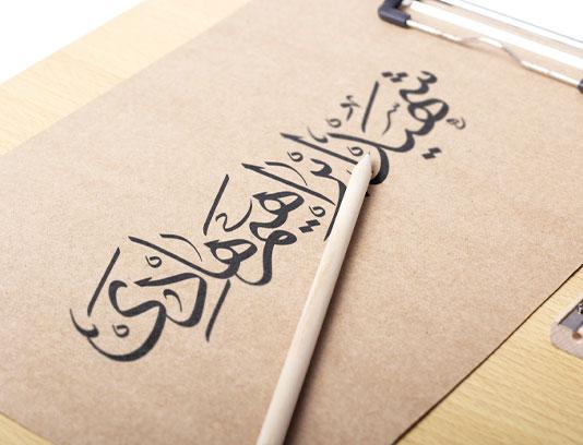 تایپوگرافی شهید ابراهیم هادی