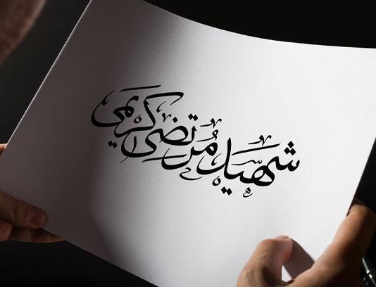 تایپوگرافی شهید مرتضی کریمی