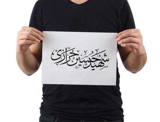 تایپوگرافی شهید حسین خرازی