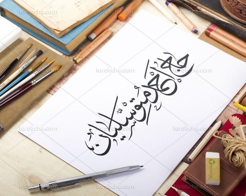 خوشنویسی نام شهید حاج احمد متوسلیان