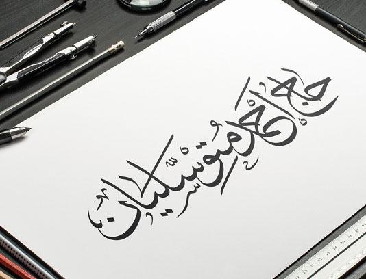 تایپوگرافی حاج احمد متوسلیان