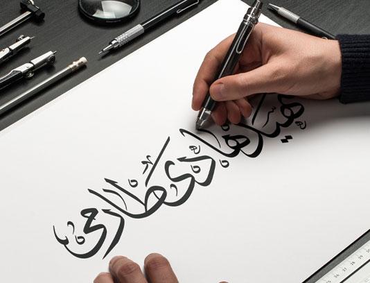 تایپوگرافی شهید هادی طارمی