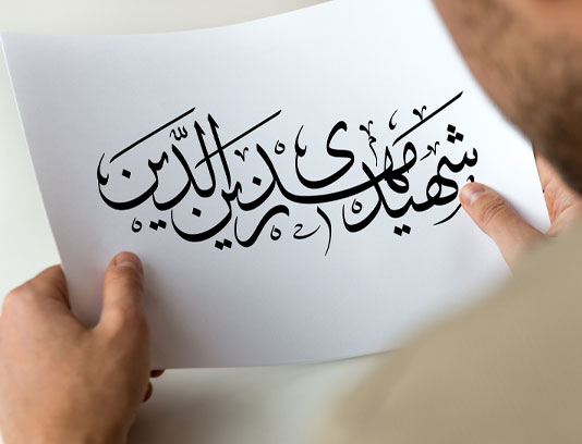 تایپوگرافی شهید مهدی زین الدین