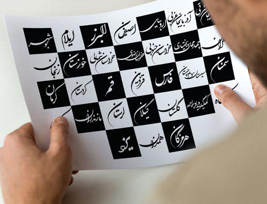 تایپوگرافی استان های ایران
