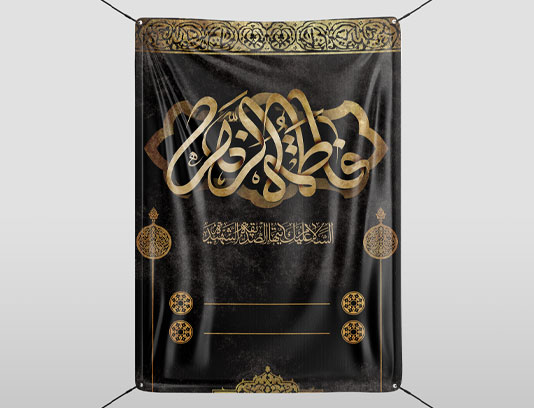 بنر اطلاع رسانی شهادت حضرت زهرا سلام الله علیها