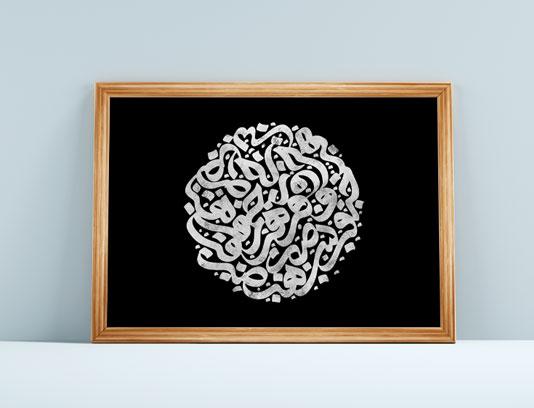 طرح تابلو خوشنویسی دکوراتیو