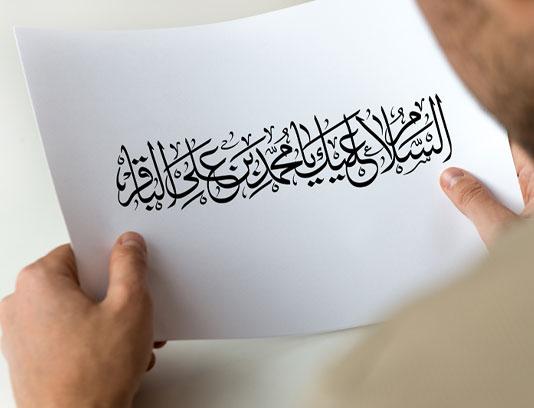 کتیبه نوشته امام باقر علیه السلام