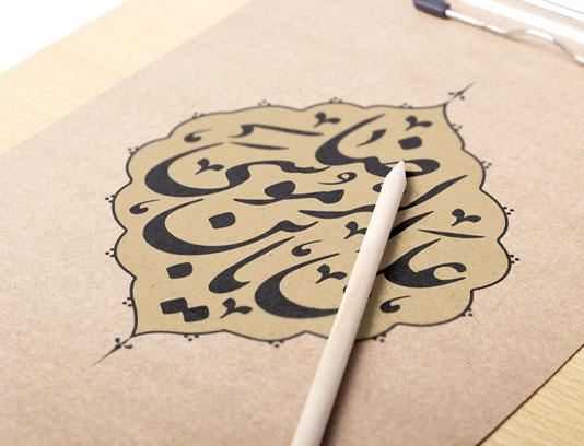 کتیبه یا علی بن موسی الرضا (ع)