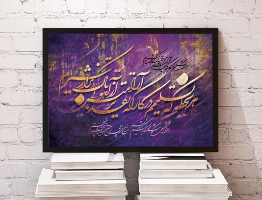 نقاشی خط شعر تقدیر مولانا