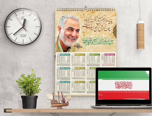 تقویم 1400 شهید حاج قاسم سلیمانی