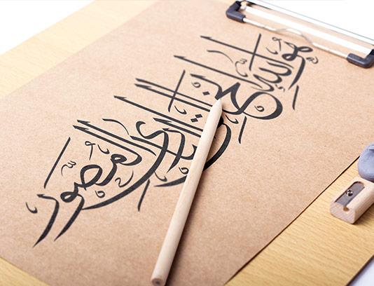 تایپوگرافی هو الله الخالق الباری المصور
