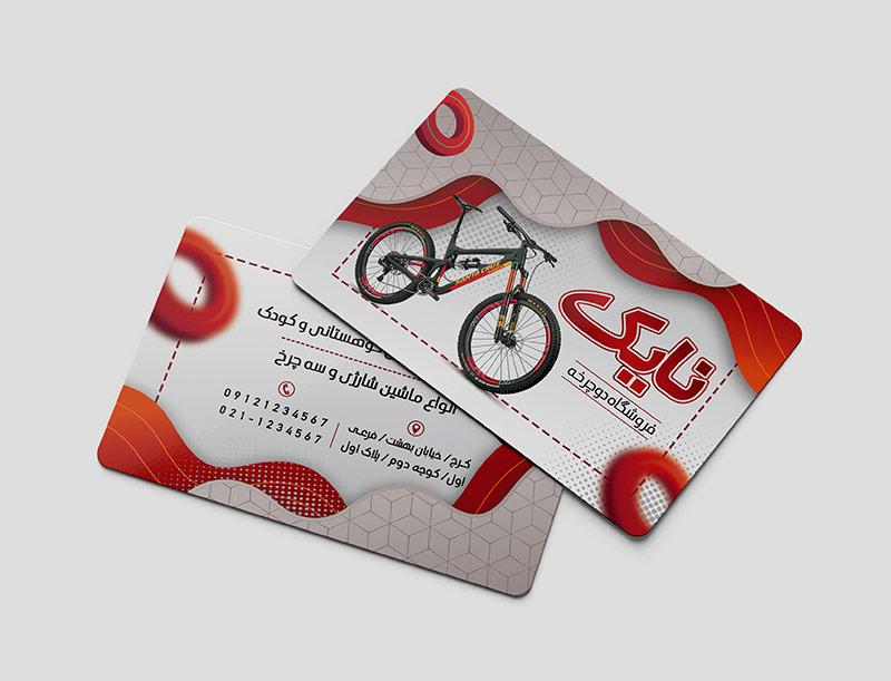 کارت ویزیت دوچرخه فروشی