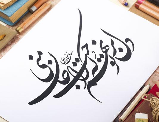 خوشنویسی شعر دل بر تو نهم که راحت جان منی