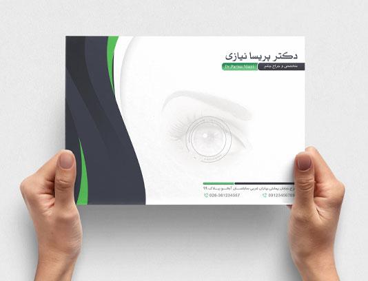 طرح سربرگ چشم پزشکی