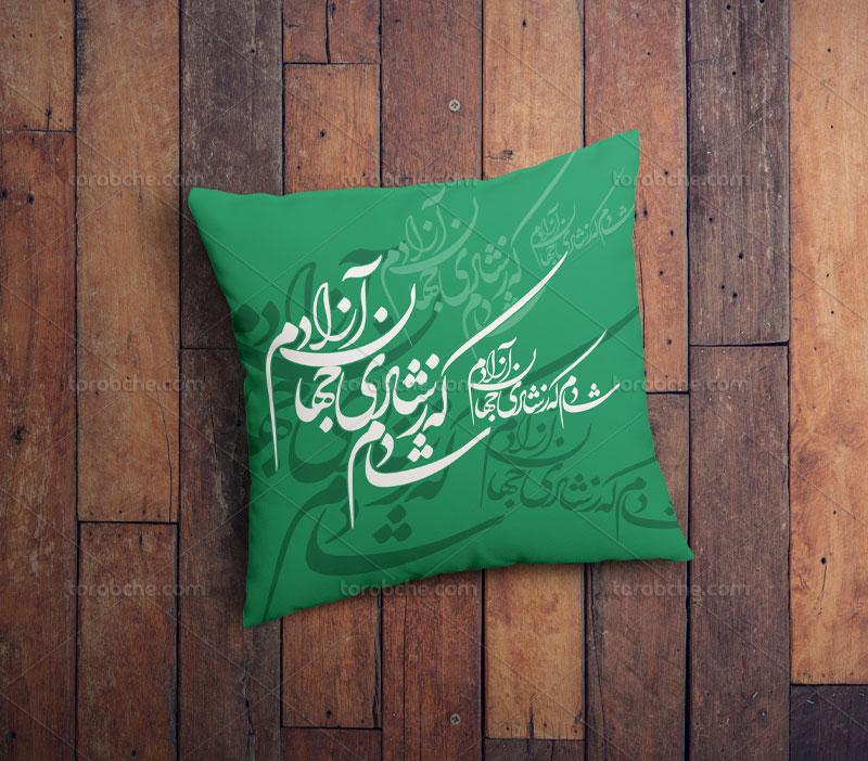 وکتور شعر مولانا شادم که ز شادی جهان آزادم